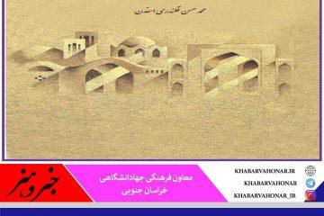 """انتشار کتاب """"دوبیتیهای محق"""" در جهاددانشگاهی خراسان جنوبی"""