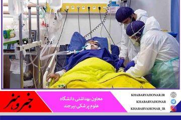 در ۲۴ ساعت گذشته؛ شناسایی ۷۳ بیمار جدید کرونا در خراسان جنوبی