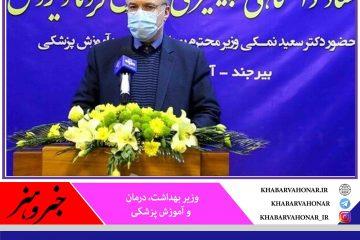 وزیر بهداشت: پیک نفسگیر کرونا در خراسان جنوبی مدیریت شد