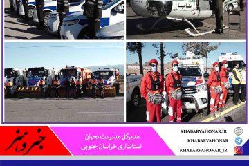 آماده به کار ۶۴۷ تیم امدادی و عملیاتی در طرح ترافیکی زمستانه در خراسان جنوبی