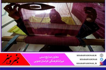 معرفی ۳۳۰۰ صنعتگر صنایع دستی خراسان جنوبی به بیمه صندوق اجتماعی کشاورزان، روستاییان و عشایر