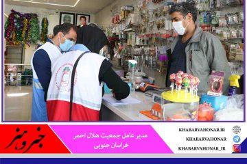 اجرای طرح ناظران سلامت هلال احمر در خراسان جنوبی