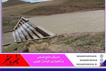 ۱۵ میلیارد ریال برای مطالعات آبخیزداری در خراسان جنوبی تخصیص یافت