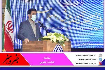 🔻استاندار خراسان جنوبی:  خدمات حوزه بهداشت و درمان در استان بسیار ارزنده است