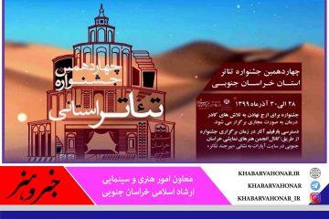 پایان کار چهاردهمین جشنواره تئاتر خراسان جنوبی