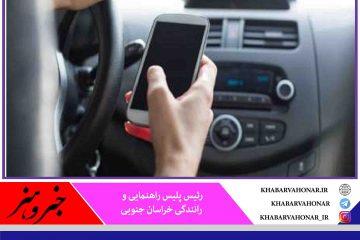 صحبت با تلفن همراه، عامل ۴۰ درصد تصادفات خراسان جنوبی