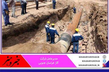 پوشش ۹۶ درصدی گازرسانی به واحدهای صنعتی و تولیدی خراسان جنوبی
