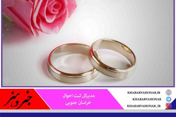 ازدواج در خراسان جنوبی ۱۱.۴ درصد افزایش یافت