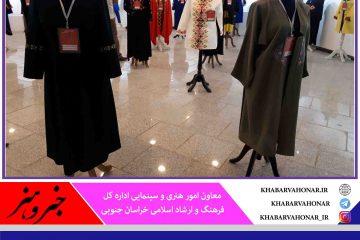 انتشار فراخوان چهارمین جشنواره مد و لباس اسلامی خراسان جنوبی