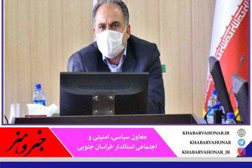 برنامههای روز دانشجو در خراسان جنوبی غیرحضوری برگزار میشود