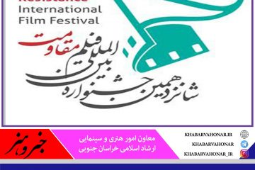 هنرمند بیرجندی میثم صدرا برگزیده بخش فیلمنامه شانزدهمین جشنواره بینالمللی فیلم مقاومت شد