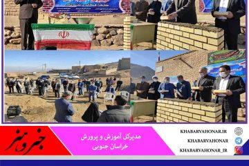 ساخت نخستین مدرسه خراسان جنوبی طرح آجر به آجر در روستای پده بید منطقه دستگردان طبس آغاز شد