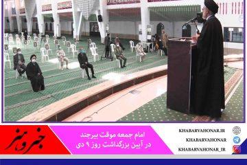 امام جمعه موقت بیرجند: تبلیغات رسانهای مکمل تحریم اقتصادی است