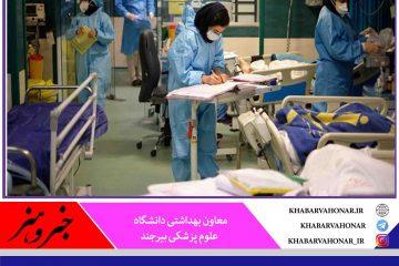 در ۲۴ ساعت گذشته؛ شناسایی ۱۶ بیمار جدید کرونا در خراسان جنوبی