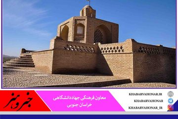 کنگره دوسالانه ابن حسام در خراسان جنوبی برگزار میشود