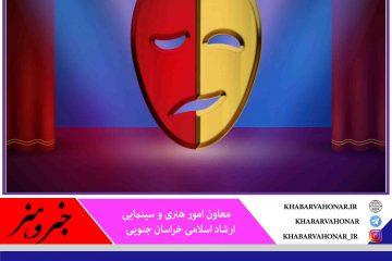 آثار منتخب جشنواره تئاتر خراسان جنوبی برای مردم به صورت آنلاین پخش میشود