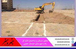 ساخت ۲ هزار و ۴۰۱ واحد مسکن ملی در خراسان جنوبی آغاز شد