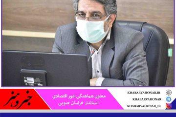 معاونان وزیر تعاون، کار و رفاه اجتماعی به خراسان جنوبی میآیند
