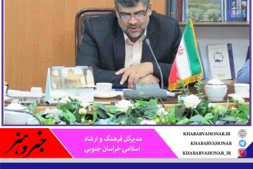 برنامه دوشنبههای با مفاخر در خراسان جنوبی اجرا میشود