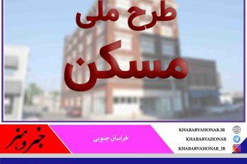 تخفیف پروانه مسکن ملی در دست انداز شورا و استانداری در مرکز خراسان جنوبی