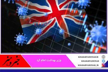 وزیر بهداشت اعلام کرد:  شناسایی اولین مورد ویروس کرونای جهش یافته انگلیسی در ایران