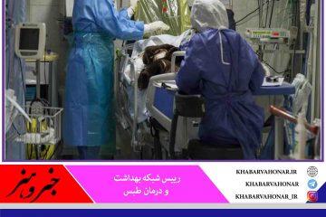 بستری بیماران کرونایی در طبس ۹۳ درصد کاهش یافت