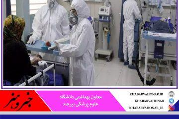 در ۲۴ ساعت گذشته؛ شناسایی ۳۶ بیمار جدید کرونا در خراسان جنوبی