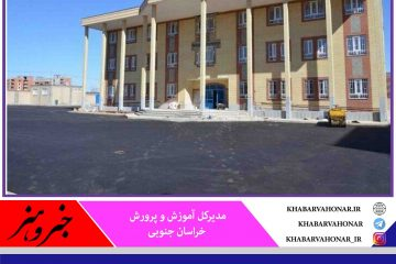 ۶ مدرسه در شهرستان قاینات تا مهر ۱۴۰۰ افتتاح میشود