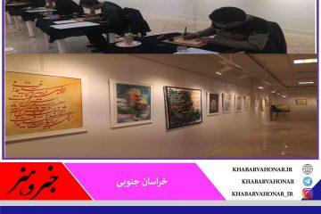 همنویسی اساتید خوشنویسی بیرجند و نمایشگاه آثار خوشنویسی به یاد سردار دلها حاج قاسم سلیمانی