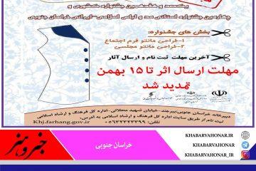 تمدید مهلت ارسال آثار به جشنواره استانی مد و لباس اسلامی   و ایرانی تا ۱۵ بهمن ماه