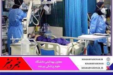 ♨️در ۲۴ ساعت گذشته؛ شناسایی ۲۷ بیمار جدید کرونا در خراسان جنوبی
