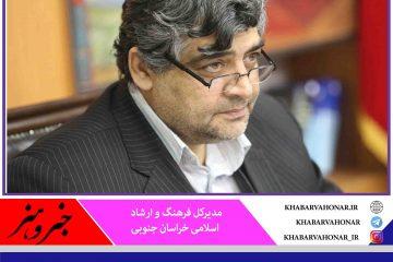 طرح پژوهشی سند توسعه رسانهای خراسان جنوبی در حال آماده سازی است
