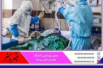 در ۲۴ ساعت گذشته؛ شناسایی ۵ بیمار جدید کرونا در خراسان جنوبی