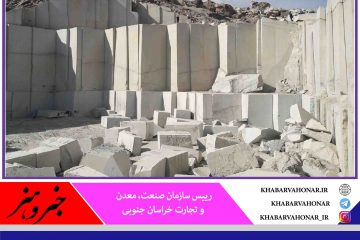 ۱۲ محدوده معدنی خراسان جنوبی به سرمایهگذاران جدید واگذار میشود