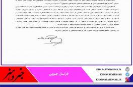محمدعلی عرب به عنوان مدیر کل فنی و حرفه خراسان جنوبی منصوب شد