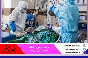 ♨️در ۲۴ ساعت گذشته؛ شناسایی ۴ بیمار جدید کرونا در خراسان جنوبی