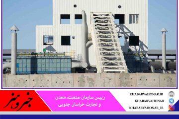 ۱۵ طرح صنعتی و معدنی در خراسان جنوبی افتتاح میشود