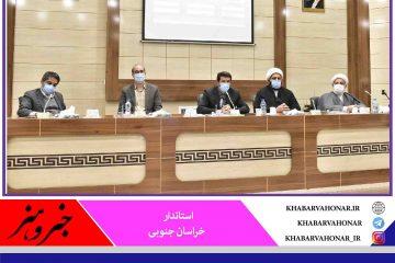 استاندار خراسان جنوبی: داشتن برنامه رمز موفقیت مدیران است