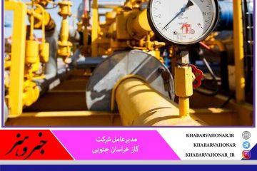 ۱۰شهر خراسان جنوبی طی ۳ سال از نعمت گاز طبیعی بهره مند شدند