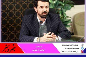 استاندار خراسان جنوبی: گمرک کارنامه موفقی در توسعه صادرات دارد