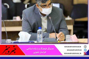 ۲۰ برنامه فرهنگی ویژه دهه فجر در خراسان جنوبی برگزار میشود