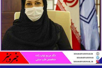 دکتر نواب زاده:طب سنتی ایران و طب نوین به عنوان دو بال یک پرنده سلامت می توانند در کنار هم عمل کنند.