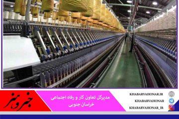 با حمایت از بنگاهها اقتصادی تثبیت ۳۴۸۰فرصت شغلی در خراسان جنوبی
