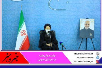 امام جمعه بیرجند: نسبت به رفع مشکل راههای سربیشه اقدام شود