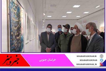نمایشگاه خوشنویسی سردار دلها در بیرجند گشایش یافت