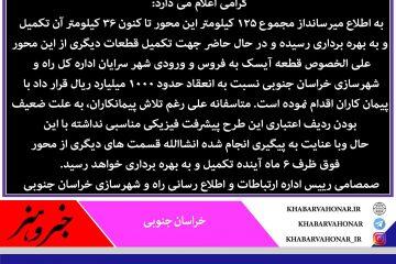 جوابیه اداره روابط عمومی و اطلاع رسانی راه و شهرسازی خراسان جنوبی در مورد راه سرایان و فردوس