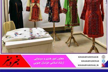 تمدید مهلت ارسال آثار به جشنواره مد و لباس اسلامی و ایرانی در خراسان جنوبی