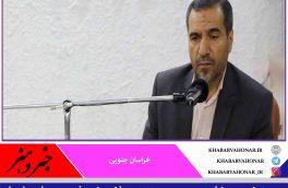 خسروی  رئیس هیأت عالی نظارت بر انتخابات شوراهای اسلامی خراسان جنوبی شد