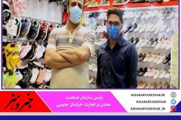الزام استفاده از ماسک در واحدهای صنفی خراسان جنوبی