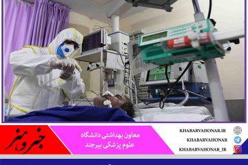 ♨️در ۲۴ ساعت گذشته؛ شناسایی ۲۱ بیمار جدید کرونا در خراسان جنوبی